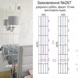 Зеркальное панно 2470*400