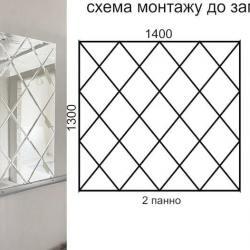 Зеркальное панно 1300*1400